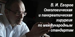 Врач-онколог В.И. Егоров