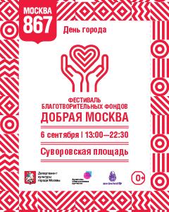Proect SO-deistvie Dobraya Moskva Fest 2014