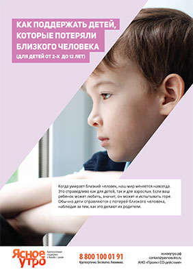 Kak_podderjat_detey-icon