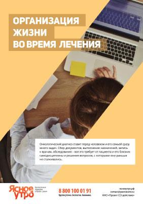 Organizaciya_jizni-icon