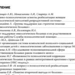 Сборник тезисов I Всероссийского съезда онкопсихологов 2009