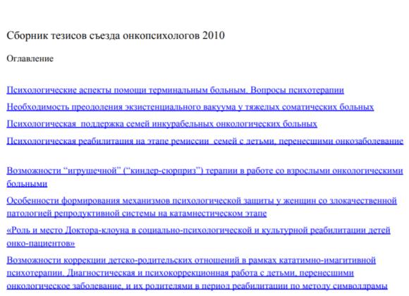 Сборник тезисов II Всероссийского съезда онкопсихологов 2010