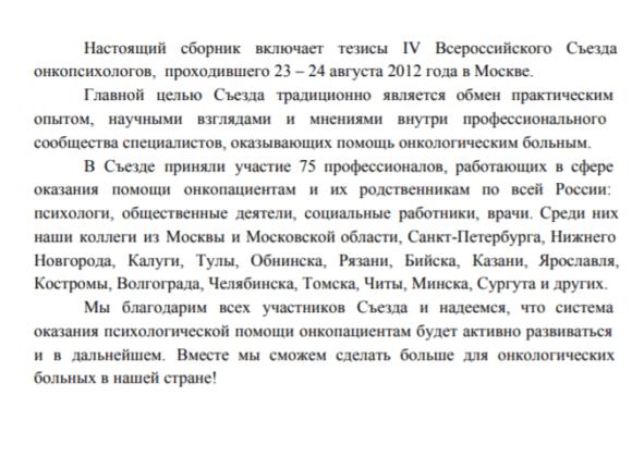 Сборник тезисов IV Всероссийского Съезда онкопсихологов 2012