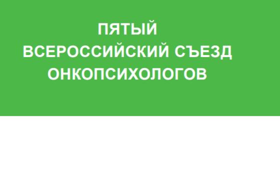 Сборник тезисов V Всероссийского съезда онкопсихологов 2013