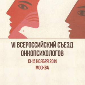 Сборник тезисов VI Всероссийского съезда онкопсихологов 2014