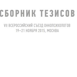 Сборник тезисов VII Всероссийского съезда онкопсихологов 2015