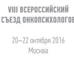 Сборник тезисов VIII Всероссийского съезда онкопсихологов 2016