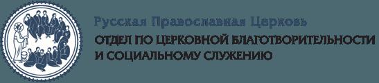 Синодальный отдел по церковной благотворительности и социальному служению РПЦ