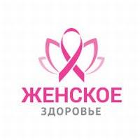 Благотворительная программа Женское здоровье