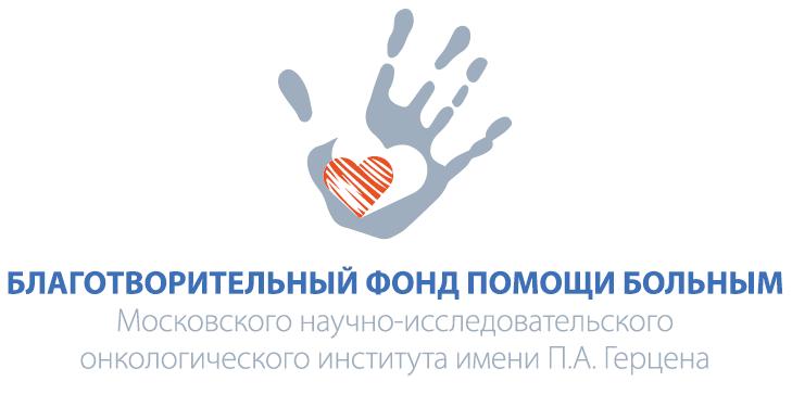 БФ помощи больным МНИОИ им. П.А.Герцена